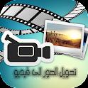 تحويل الصور الشخصية الى فيديو icon