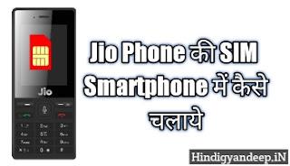 Jio Phone ki SIM Smartphone me Kaise Chalaye