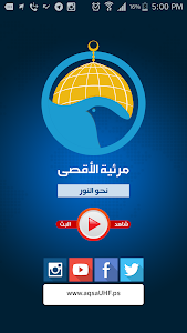 AqsaUHF - مرئية الأقصى screenshot 1