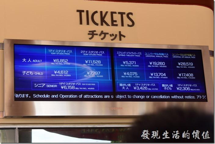 日本大阪環球影城目前的門票,成人單日日幣6852(含稅日幣7400),兒童單日日幣4612(含稅日幣4980),兒童以年齡來計算,4~11歲算兒童。另外還有快速通關票(EXPRESS),快速通關的票價幾乎同一張門票的價值,快速通關可以減少排隊的時間。