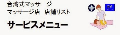 日本国内の台湾式マッサージ店情報・サービスメニューの画像