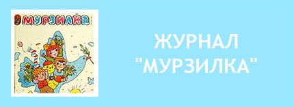 Мурзилка самоделки. Мурзилка настольные игры. Мурзилка игры. Мурзилка бумажные куклы. Журнал Мурзилка СССР