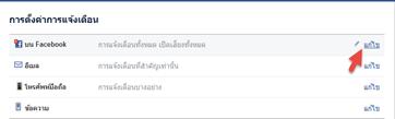 ปิดการแจ้งเตือน facebook