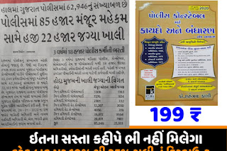 Gujarat Police Bharati 2020 RTI MUJAB MAHITI