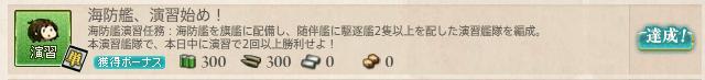 艦これ_海防艦、演習始め_05.png