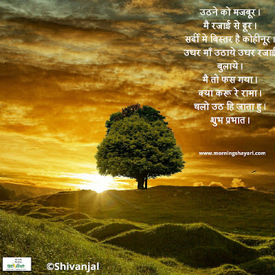 new good morning shayari image best good morning shayari in hindi good morning shayari new 2019 good morning new shayari image new good morning image shayari good morning image shayari new good morning best hindi shayari new good morning shayari hindi