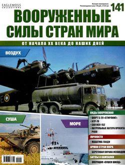 Читать онлайн журнал<br>Вооруженные силы стран мира (№141 2016) <br>или скачать журнал бесплатно