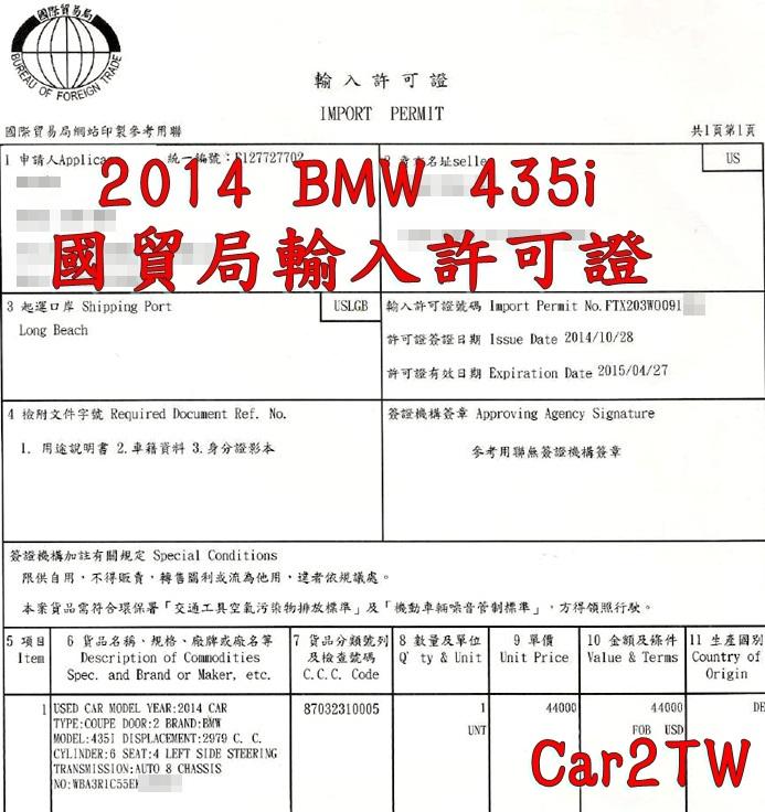Car2TW協助車主向台灣國貿局申請汽車進口輸入許可證,每人每兩年只能進口一台超過美金兩萬元進口車回台灣。