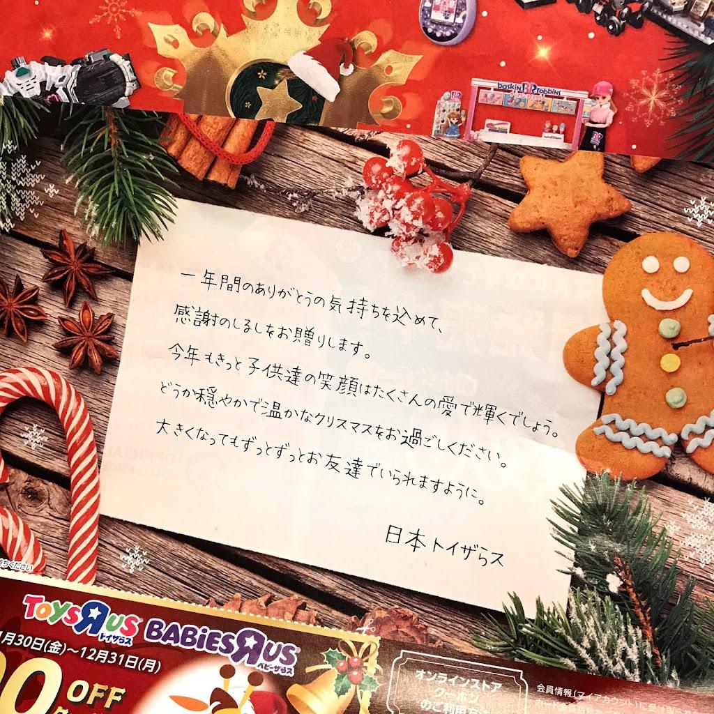 クリスマス プレゼント 子供 小学生
