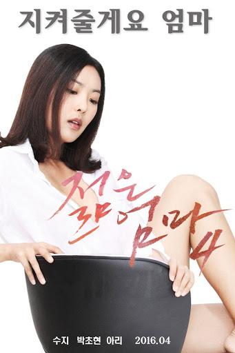 [เกาหลี18+] Young Mother 4 2016 [Soundtrack ไม่มีบรรยาย]