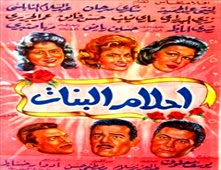 فيلم أحلام البنات