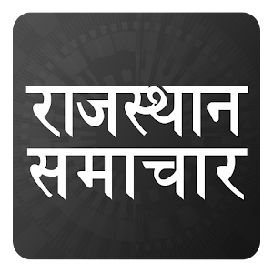 ETV Rajasthan News: Top Hindi News Paper Daily App
