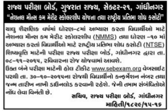 NOTIFICATION ABOUT NMMS & NTSE EXAM HALL TICKET DOWNLOAD