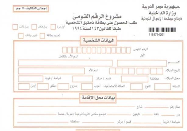 أماكن استخراج بطاقة الرقم القومي فى نفس اليوم
