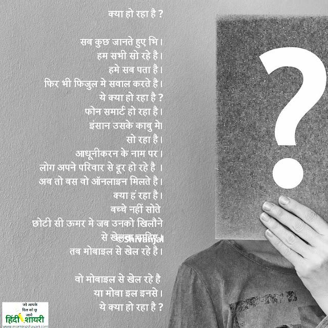 [मोबाइल फोन] हिंदी में पर शायरी [Mobile Phone ]Par Shayari in Hindi