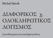 Michael Spivac - Διαφορικός και Ολοκληρωτικός Λογισμός (2η ανανεωμένη και επαυξημένη έκδοση)