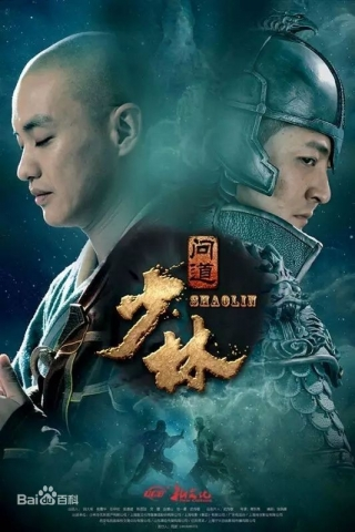 Thiếu Lâm Vấn Đạo - The Great Shaolin (2017)