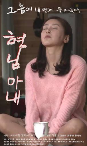 [เกาหลี18+] My Brother's Wife 2016 [Soundtrack ไม่มีบรรยาย]