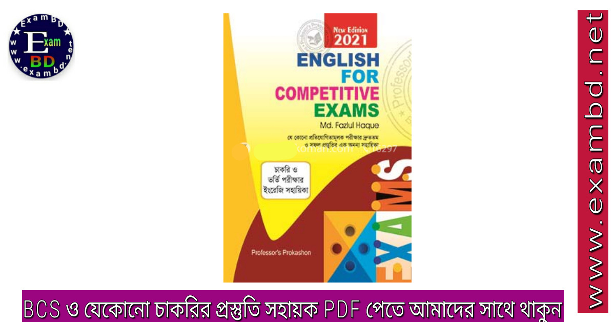 English For Competitive Exams Part 5  (501- 750 pages) PDF Download