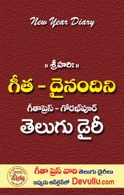 Gita Dainandini Telugu Diary | గీత దైనందిని | Gita Press Telugu Diary 2022 | గీతా ప్రెస్ తెలుగు డైరీ 2022
