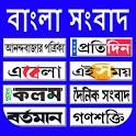 Bangla News Paper All Bangla News icon