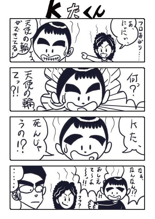 KたくんNo 55