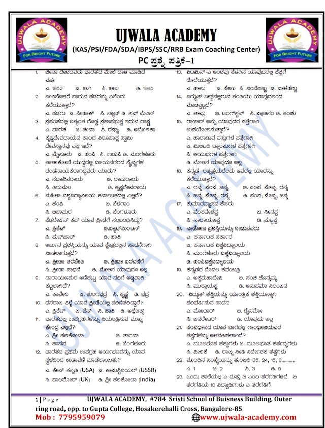 Today I'm Providing This Posts New KSP , Police Sub-  Inspector /Police constable Solved  Question paper and Answers