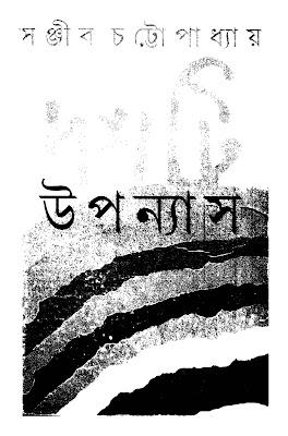 দশটি উপন্যাস - সঞ্জীব চট্টোপাধ্যায়