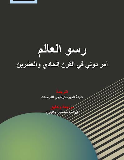 """صدور كتاب: رسو العالم """" أمر دولي في القرن الواحد والعشرين """" عن شبكة الجيوستراتيجي للدراسات"""