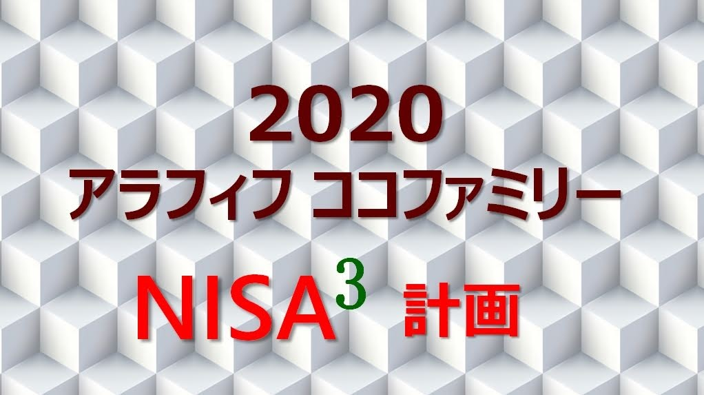 2020年度、ココブロ、楽天証券NISAキュービック計画