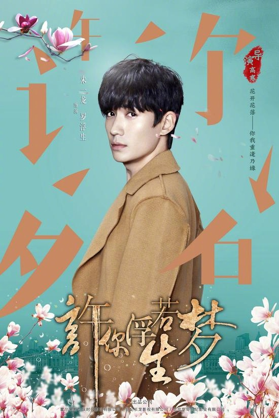 Granting You A Dreamlike Life China Web Drama