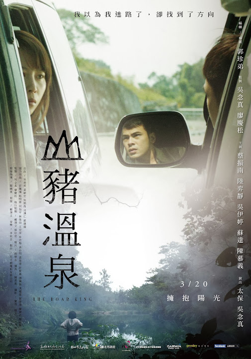 山豬溫泉 (The Boar King, 2014)