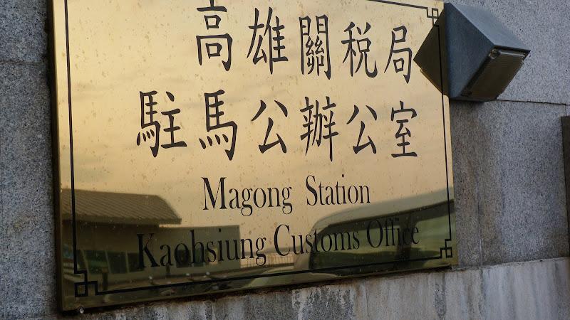 TAIWAN Archipel de Peng Hu - P1120705.JPG