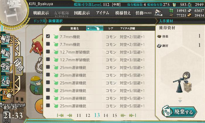 艦これ_対空兵装整備拡充_クォータリー任務_01.png