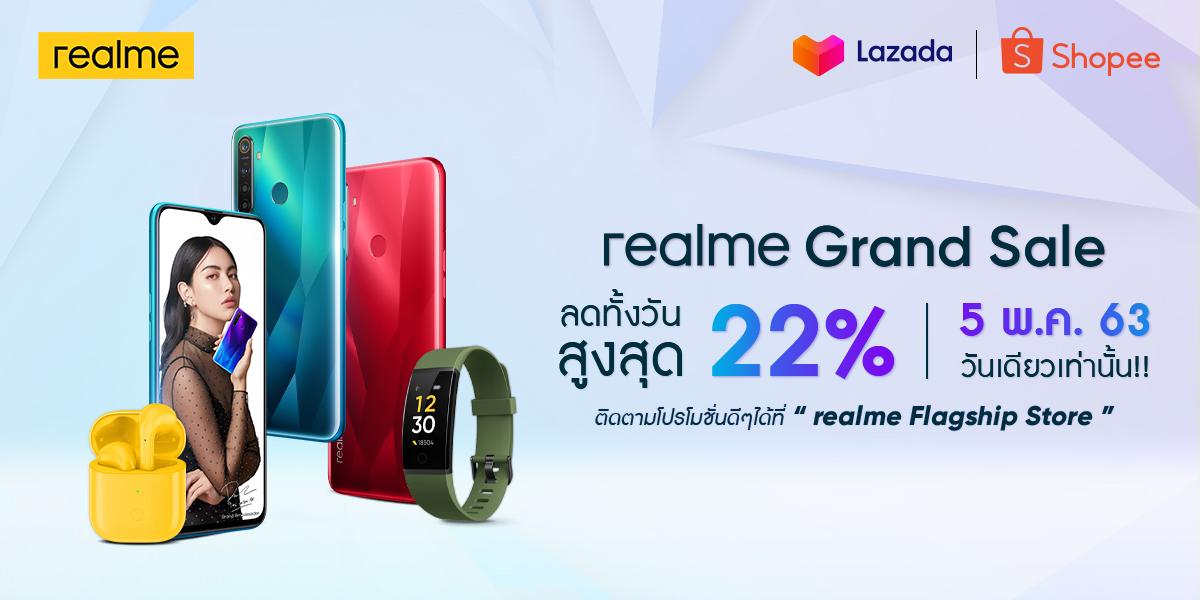 เตรียมตัวให้พร้อมกับ realme Grand Sale แคมเปญมหกรรมลดราคารับวันที่ 5 เดือน 5มอบส่วนลดสูงสุด 22% เฉพาะ realme Store ใน Shopee และ Lazada เท่านั้น