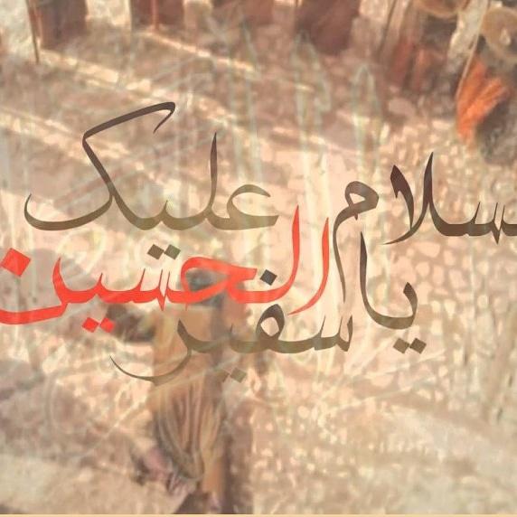 ARAFAT DAY & SHAHADAT OF HAZRAT MUSLIM BIN 'AQIL