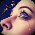 دموع في نهر الحب icon