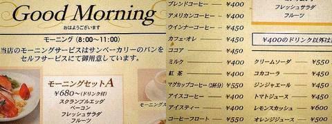 メニュー(【岐阜県各務原市】カフェレストラン シエン)