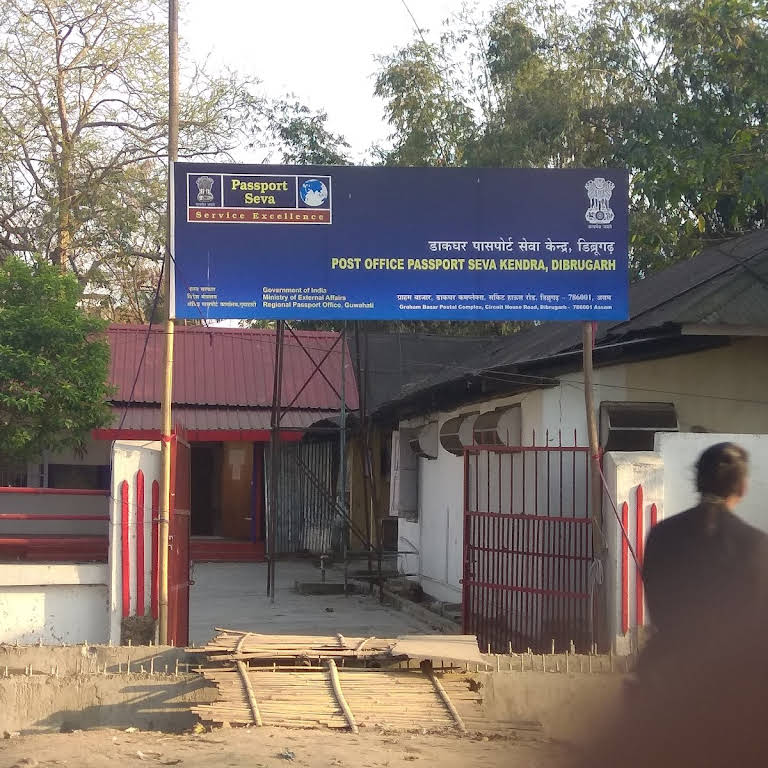 Passport Seva Kendra, Dibrugarh - Visa And Passport Office