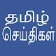 Daily Tamil News apk