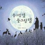 2015년 9월 이달의 그림책_둥그렁 뎅 둥그렁 뎅