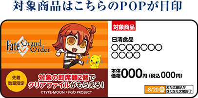 fgo18_clearfile_pop.png