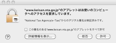 アプレットへのアクセス許可ポップアップ