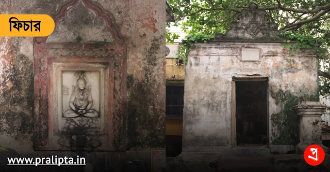 চুঁচুড়া শহরের নেপালেশ্বর মন্দির - Pralipta
