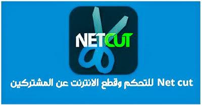 تحميل تطبيق Netcut pro نت كت برو للتحكم في الانترنت  2021 Netcut pro