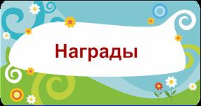 http://www.akdb22.ru/nagrady