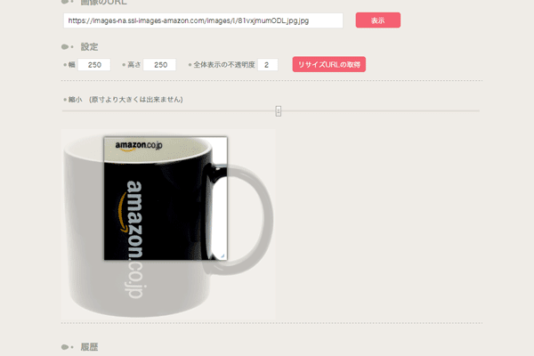 Amazon商品画像トリミングツール