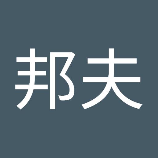 邦夫 藤澤