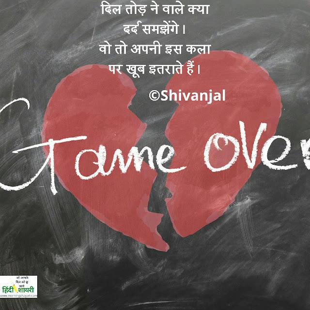 Image of broken heart 2 line short Shayari