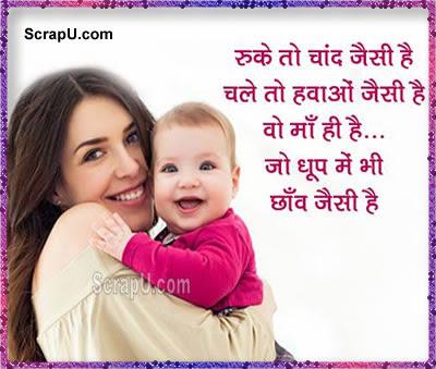 Maa ke kadamo me Swarg hai Comments